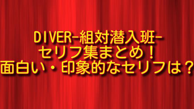DIVER-組対潜入班-のセリフ