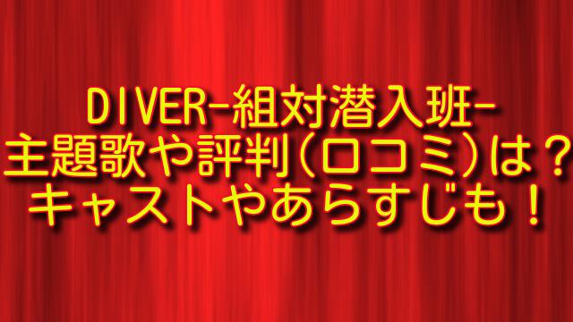 DIVER-組対潜入班-の主題歌やキャスト