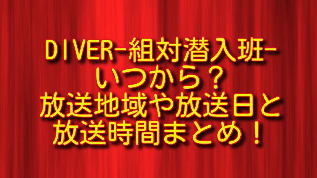 DIVER-組対潜入班-の放送地域や放送日時