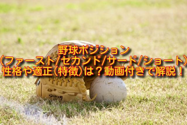 野球のショートサードの性格や適正
