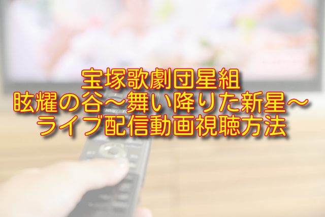 宝塚歌劇団星組ライブ配信動画視聴方法