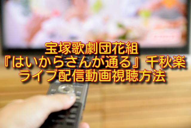 はいからさんが通る千秋楽ライブ配信動画視聴方法