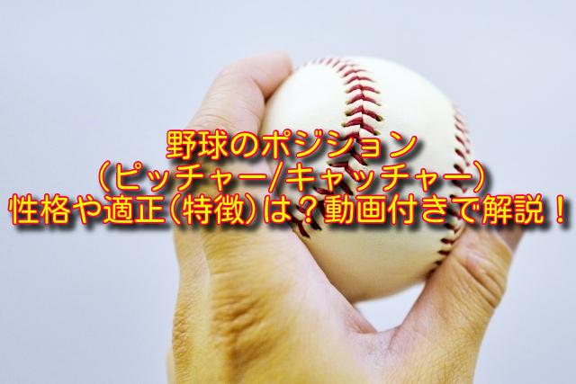 野球ピッチャーキャッチャーの性格や適正