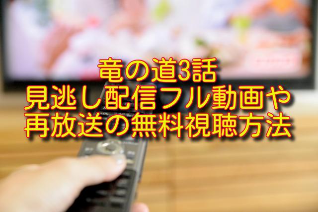 竜の道3話動画の無料視聴方法
