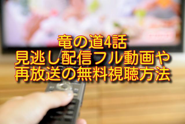 竜の道4話動画の無料視聴方法