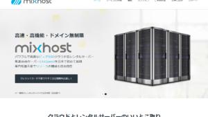 初心者のWordPressの運営はエックスサーバーよりmixhostの方がいい理由