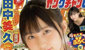【画像】HKT48 田中美久 表紙『ヤングチャンピオン』を購入した感想と握手会対応は?