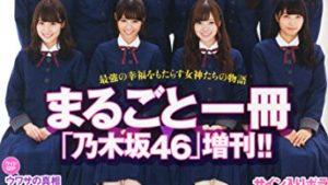 欅坂46今泉佑唯と乃木坂46堀未央奈が髪型をショートにした関連性