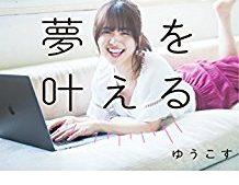 【元HKT48】モテクリエイターゆうこすこと菅本裕子の著書の内容と読みやすさ【レビュー①】
