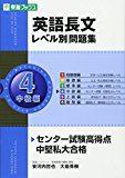 【大学受験英語】センター試験や私大の長文のためのおすすめ問題集